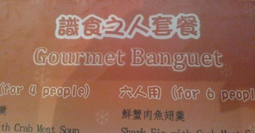 Chinese Banguet or Banquet